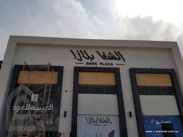الشفا بلازا2 شبكة الشام للمقاولات